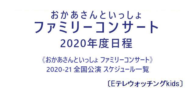 おかあさん と いっしょ ファミリー コンサート 2020